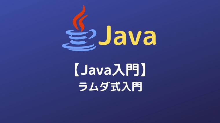 【Java入門】ラムダ式入門