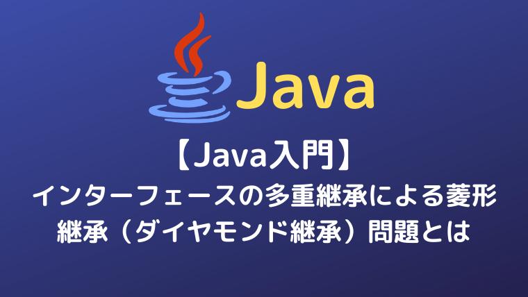 【Java入門】インターフェースの多重継承による菱形継承(ダイヤモンド継承)問題とは