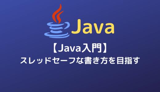 【Java】スレッドセーフな書き方を目指す(メモ)