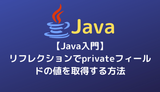【Java入門】リフレクションでprivateフィールドの値を取得する方法