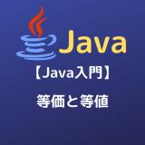 【Java入門】等価と等値