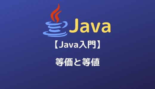 【Java入門】等価と等値の違い