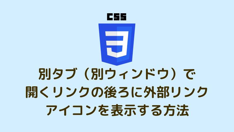 【CSS3】別タブ(別ウィンドウ)で開くリンクの後ろに外部リンクアイコンを表示する方法