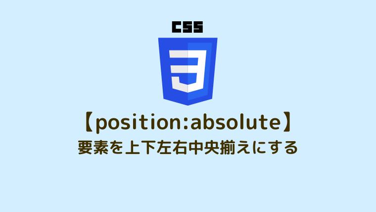 【position_ absolute】要素を上下左右中央揃えにする