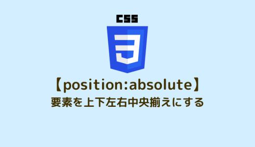 【position: absolute】要素を上下左右中央揃えにする