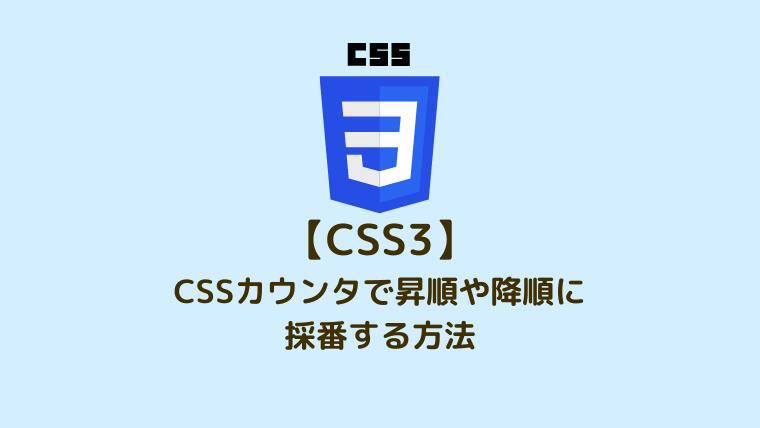 【CSS3】CSSカウンタで昇順や降順に採番する方法
