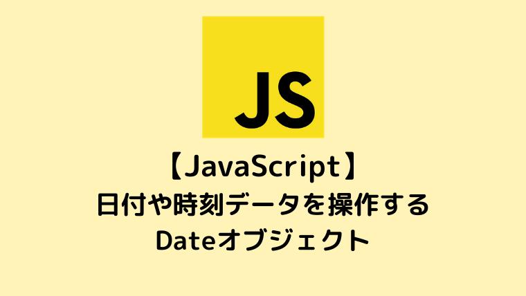 【JavaScript】日付や時刻データを操作するDateオブジェクト