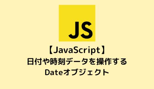 【JavaScript入門】日付や時刻データを操作するDateオブジェクト