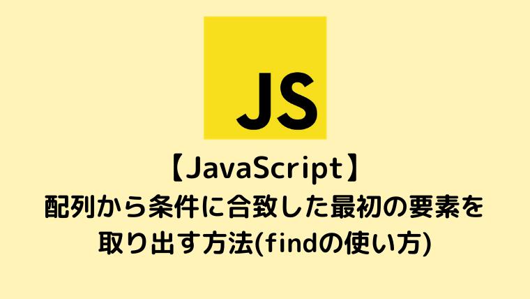 【JavaScript】配列から条件に合致した最初の要素を取り出す方法(findの使い方)