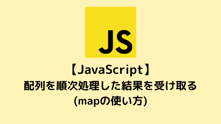 【JavaScript】配列を順次処理した結果を受け取る(mapの使い方)