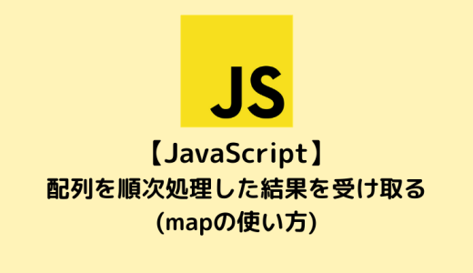【JavaScript入門】配列を順次処理した結果を受け取る(mapの使い方)