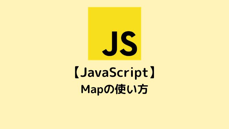 【JavaScript】Mapの使い方