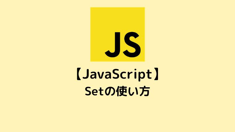【JavaScript】Setの使い方