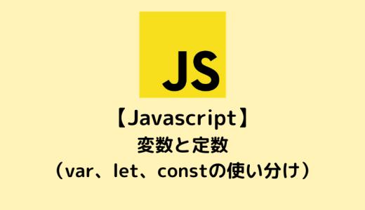 【JavaScript入門】変数と定数(var、let、constの使い分け)