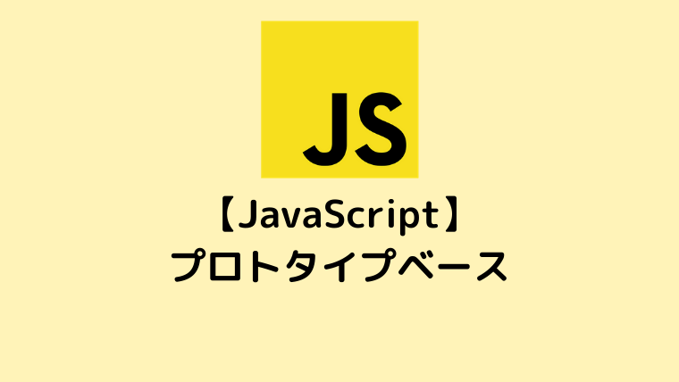 【JavaScript】プロトタイプベース