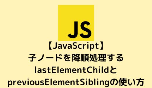 【JavaScript入門】子ノードを降順処理するlastElementChildとpreviousElementSiblingの使い方