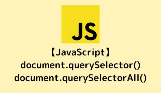 【JavaScript入門】document.querySelector()とdocument.querySelectorAll()の使い方