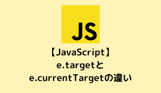 【JavaScript入門】e.targetとe.currentTargetの違い