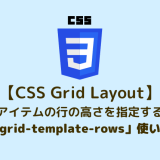 【CSS Grid Layout】アイテムの行の高さを指定する「grid-template-rows」の使い方