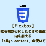 【CSS3】要素を複数行にしたときの垂直方向を揃える「align-content」の使い方