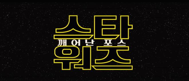 Star Wars, The Force Awakens (Korea) 2