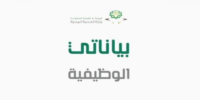 رابط تسجيل الدخول لمنصة بياناتي وزارة الخدمة المدنية – موقع زيادة