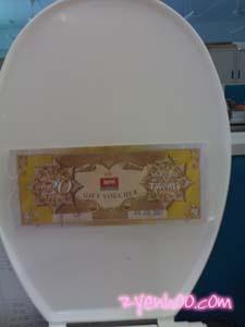 bday2007-toilet2