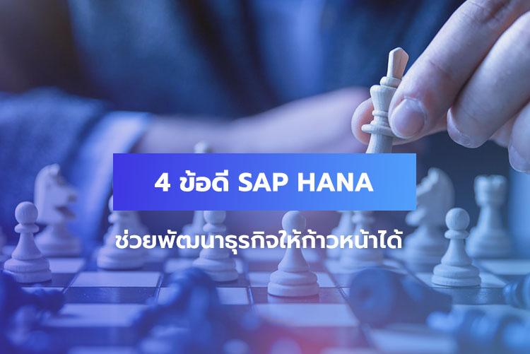 4 ข้อดี SAP HANA ช่วยพัฒนาธุรกิจให้ก้าวหน้า