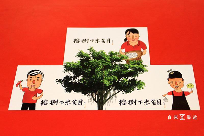 台東美食榕樹下米苔目 (2)