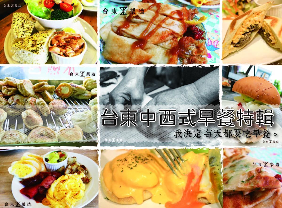 【台東美食】市區早餐大集合:07:00享用第一頓美味的早餐,啟動一天滿滿活力。
