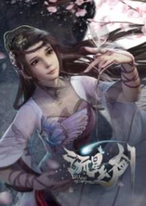Liu Xing Huan Jian