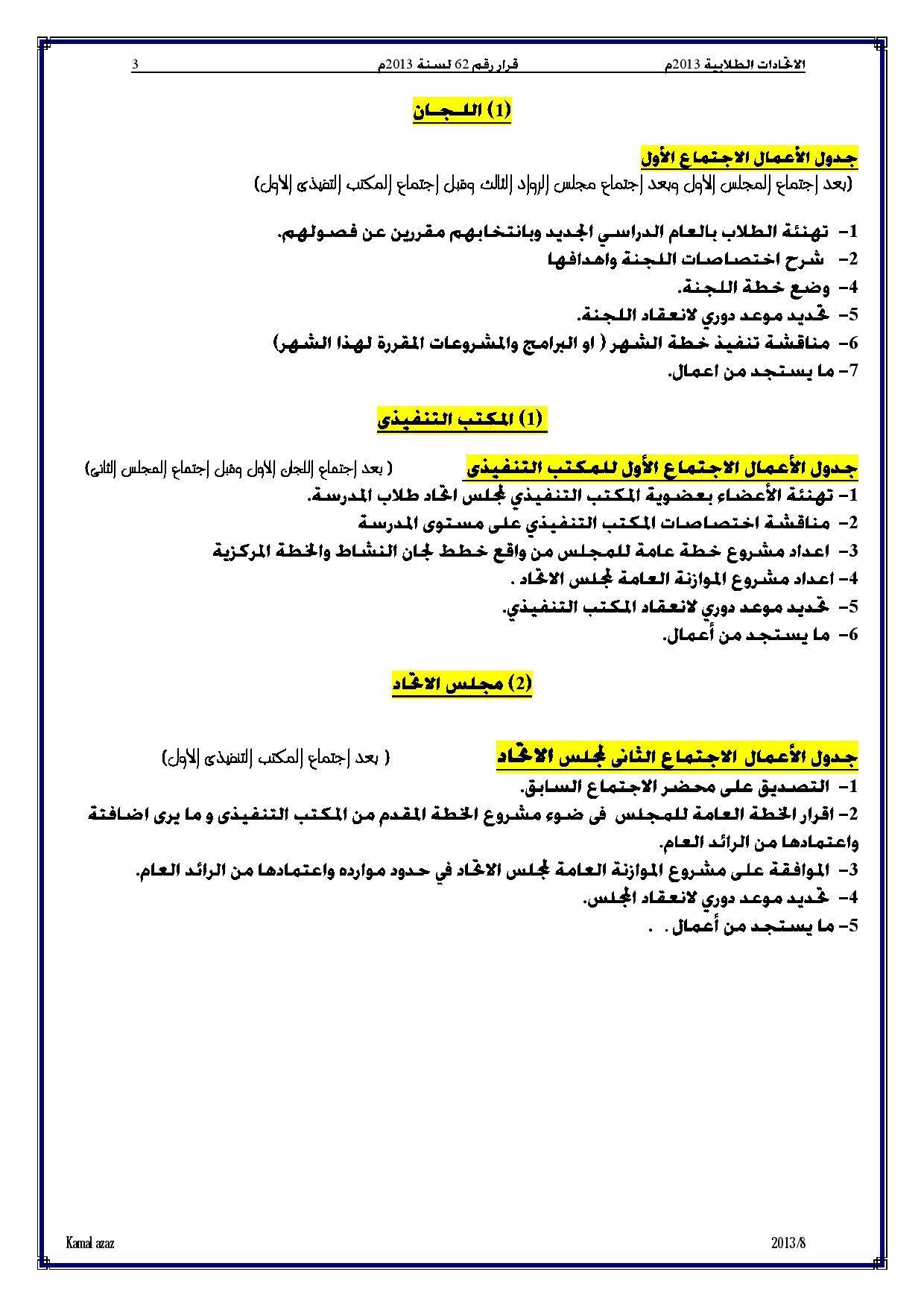 نماذج سجلات الاخصائى الاجتماعى الصفحة 48 بوابة الثانوية العامة