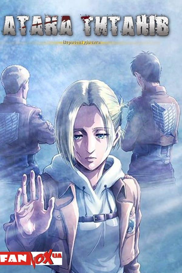 Regarder Attack on Titan: Lost Girls anime streaming complet VF et Vostfr HD gratuit