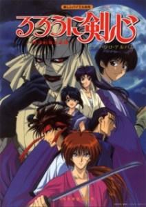 Rurouni Kenshin – Shin Kyoto Hen OVA