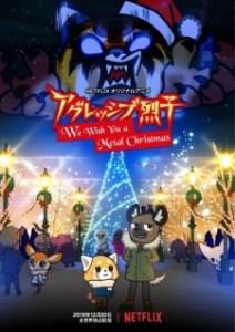 Aggressive Retsuko: We Wish You a Metal Christmas