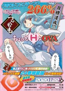 Tsugumomo OVA