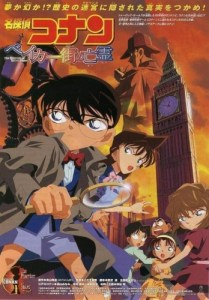 Detective Conan Movie 6: The Phantom of Baker Street