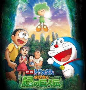 Doraemon Nobita Movie 28
