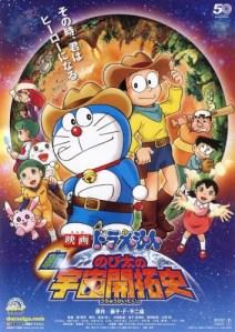 Doraemon Nobita Movie 02