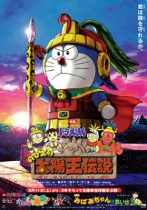 Doraemon Nobita Movie 21