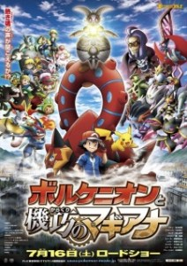 Pokemon Movie 19: Volcanion and Mechanical