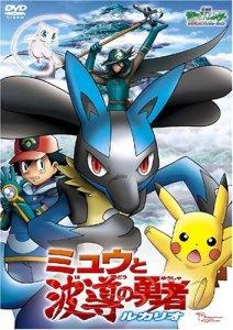 Pokemon Movie 8: Mew to Lucario