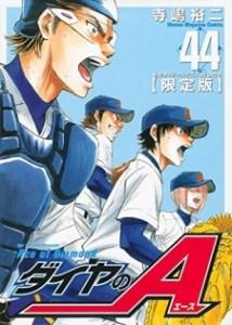 Diamond no Ace OVA