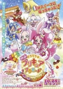 Kirakira☆Precure A La Mode Movie: Paris to!
