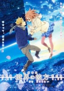 Kyoukai no Kanata Movie 1: I'll Be Here – Kako-hen (Dub)