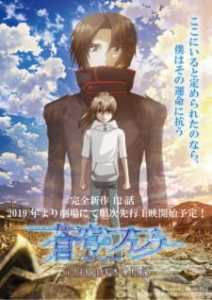 Soukyuu no Fafner: Dead Aggressor – The Beyond