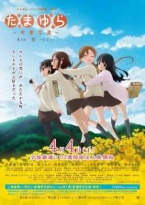 Tamayura Sotsugyou Shashin Part 1 – Kizashi