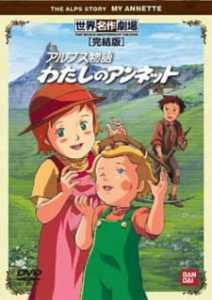 Alps Monogatari: Watashi no Annette