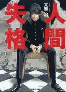 Aoi Bungaku