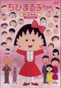 Chibi Maruko-chan